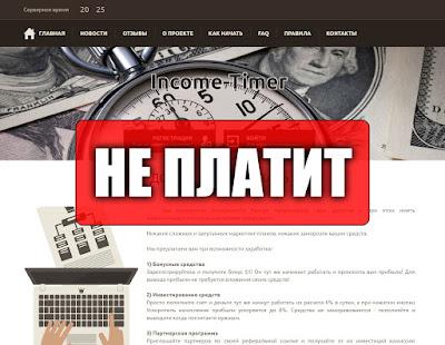 Скриншоты выплат с хайпа income-timer.net