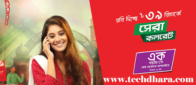 Robi 1 poisha/sec call rate on 39/79 taka recharge