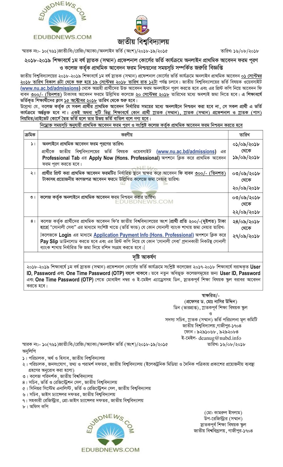 National University Honours Professional Admission Notice 2018-19