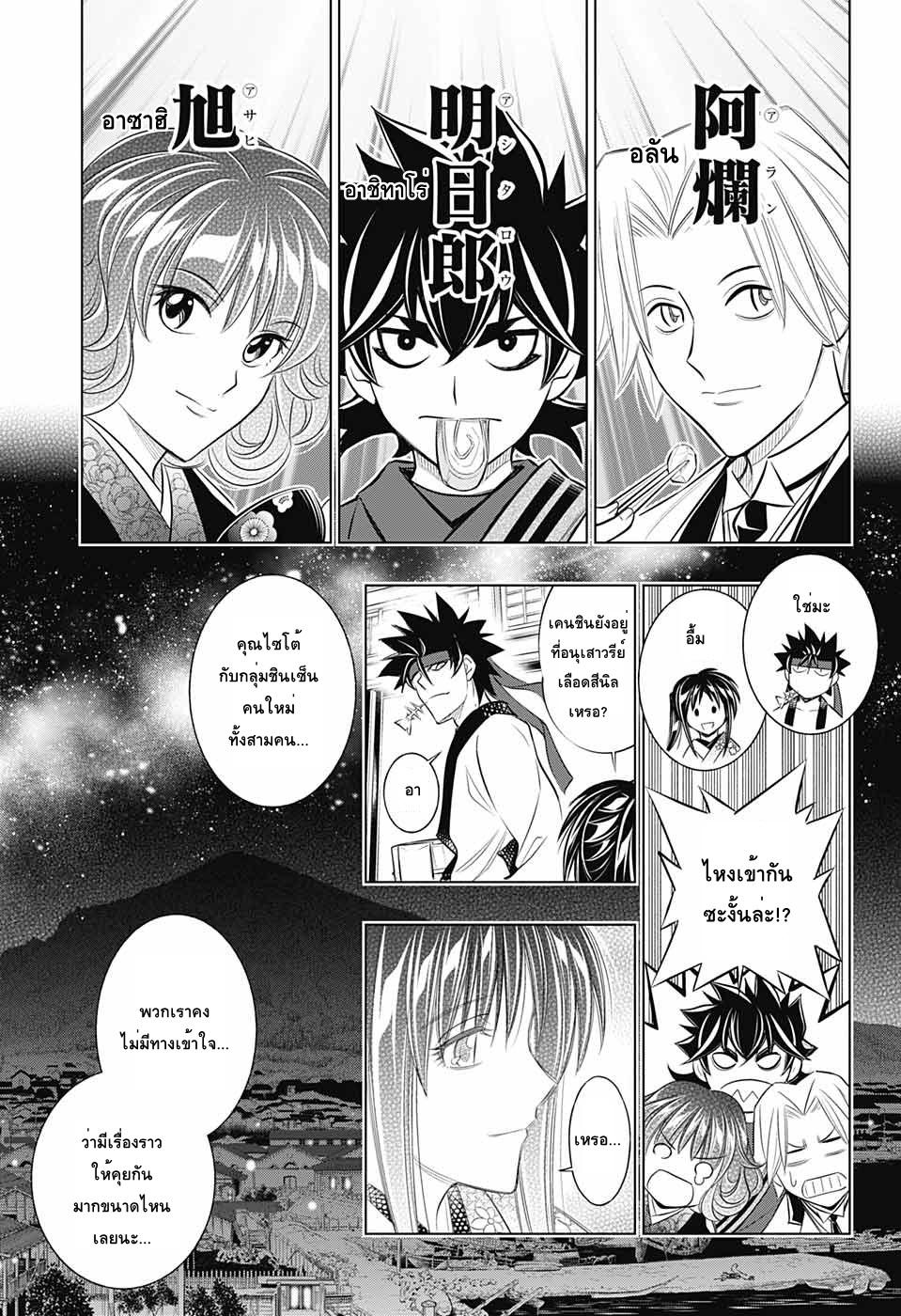 อ่านการ์ตูน Rurouni Kenshin: Hokkaido Arc ตอนที่ 15 หน้าที่ 10