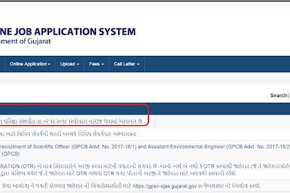 LRB Police Constable / Lok Rakshak Bharti Recruitment for 6189 PostsExam Date Declared 2018