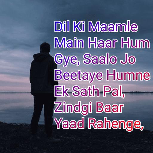 Sad Shayari in Hindi love photos image wallpaper Download on Here best hindi shayari pics for fb dp create by funtop shayari