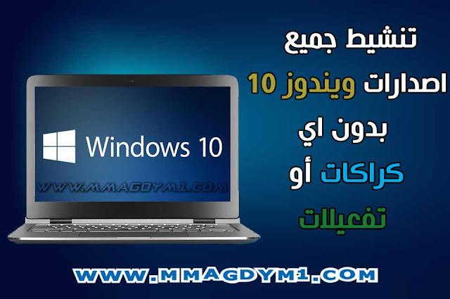 تنشيط جميع اصدارات ويندوز 10 بدون كراكات أو باتشات