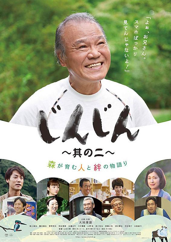 Sinopsis Film Jepang 2017: Jinjin: Sononi / じんじん 其の二