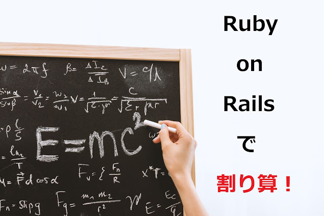 Ruby on Railsで割り算