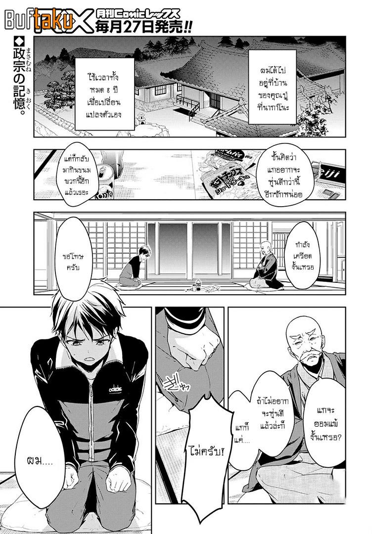 Masamune-kun no Revenge ตอนที่ 39