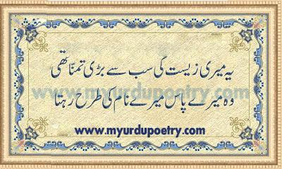Woh Mery Pass Mery Naam Ki Tarha Rehta, 2 line design poetry , poetry, sms