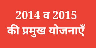 केंद्र सरकार द्वारा 2014 व 2015 में प्रारम्भ की गई महत्वपूर्ण योजनाएं। Central Government Schemes
