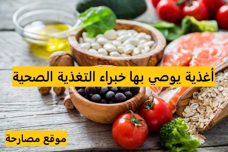 أغذية يوصى بها خبراء التغذية الصحية