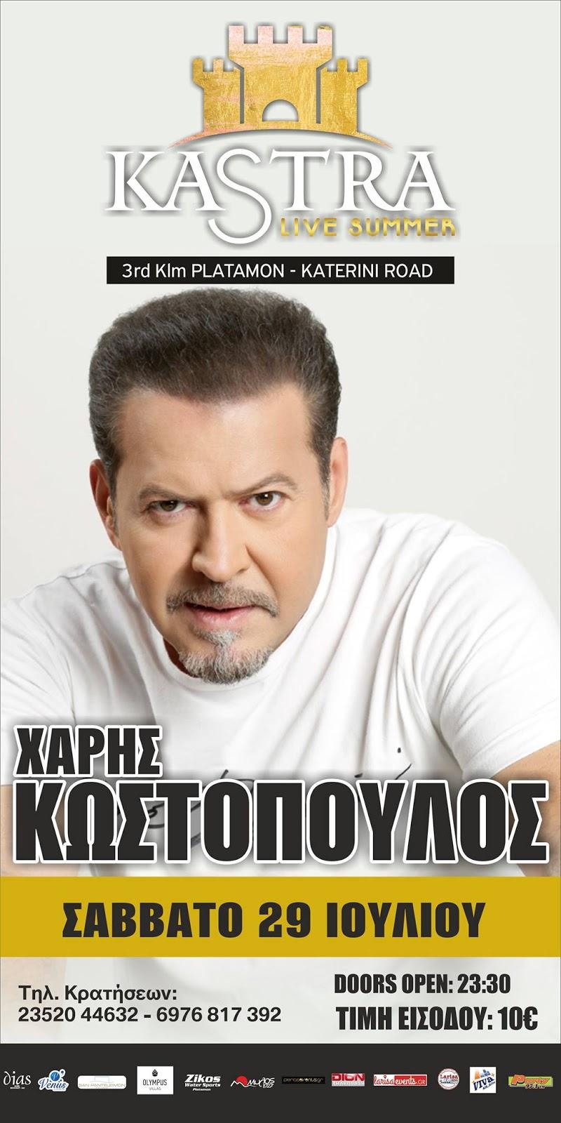 Ο Χάρης Κωστόπουλος αυτό το Σάββατο στο KASTRA Live Summer !