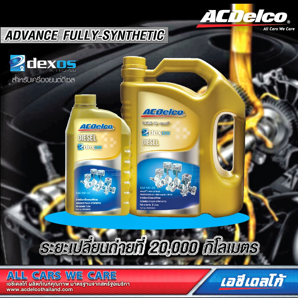 acdelco thailand dexos 2 5w30 advance fully synthetic api. Black Bedroom Furniture Sets. Home Design Ideas