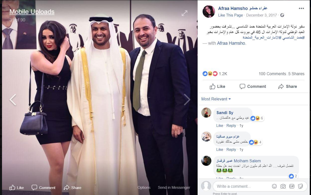 f0ceec39f4da2 عفراء حمشو مع سفير دولة الامارات بصورة مثيرة للجدل