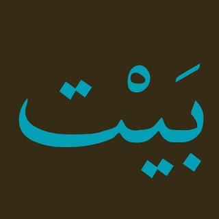Bahasa arab sehari-hari