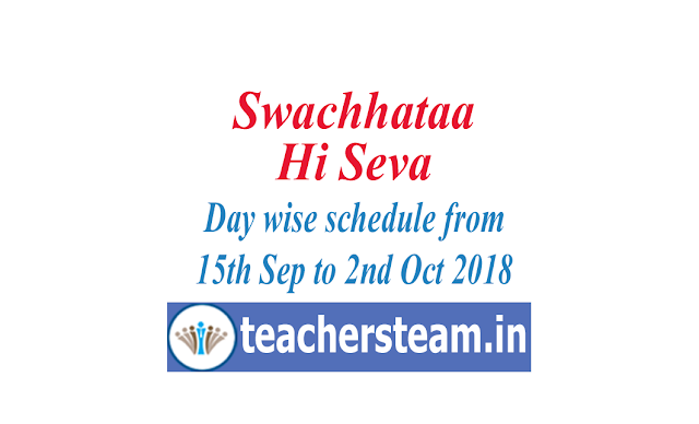 swachhataa hi seva