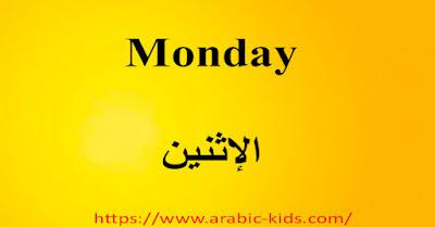 Monday   الإثنين