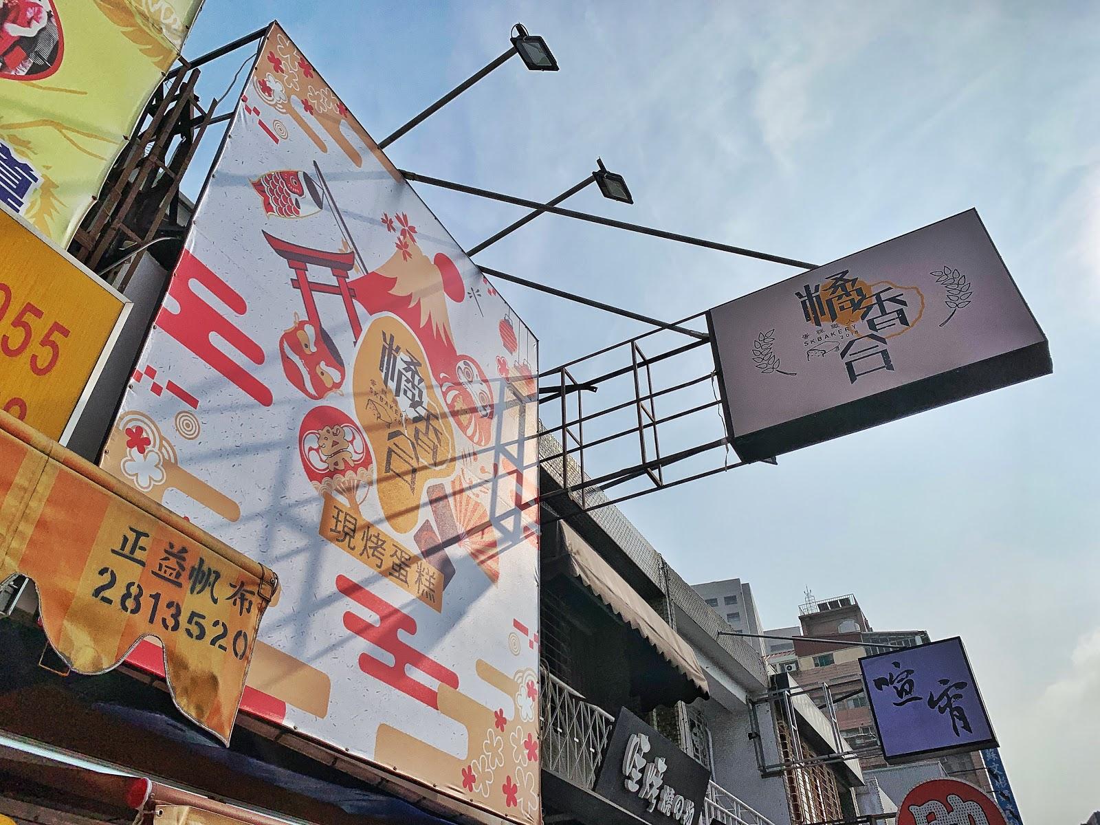 台南中西區美食【橘香合-蛋糕職人】店家外觀招牌
