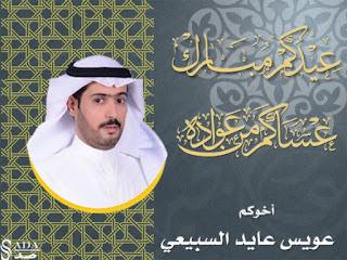 تهنئة بعيد الفطر | دار مناسبات نهنيكم | الكويتية للعطلات CmpQOmfUMAAva2d