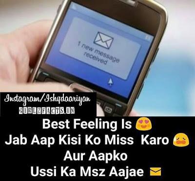 Best Feeling is Jab Aap kisi ko Miss Karo Aur Aapko Ussi Ka Msz Aajae