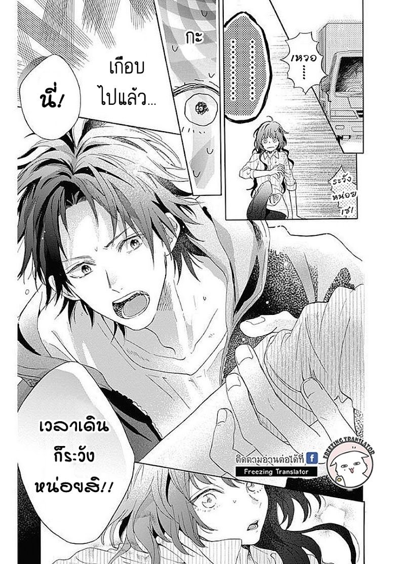 Kimi to Wonderland - หน้า 20