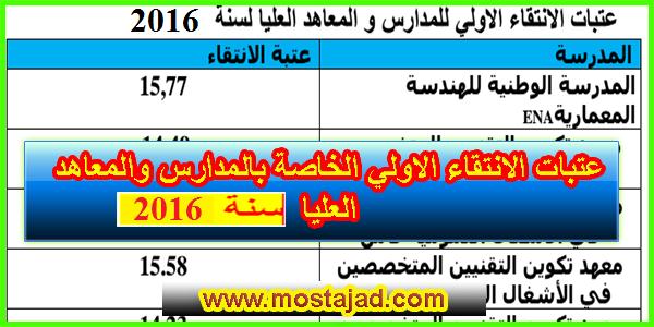 معدلات و عتبات الانتقاء الاولي لمباريات المدارس العليا بالمغرب برسم 2016