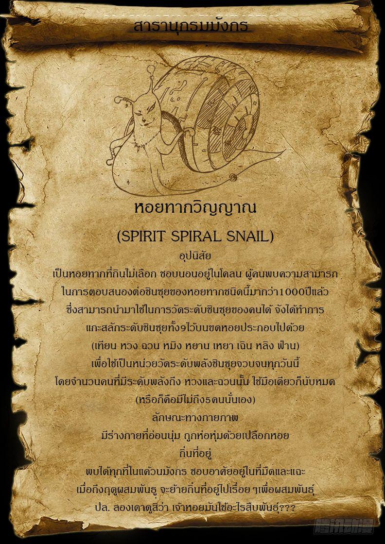 อ่านการ์ตูน Hunter Age ตอนที่ 100 หน้าที่ 14