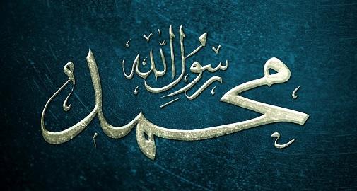 Hz. Muhammed Arapça Yazılışı