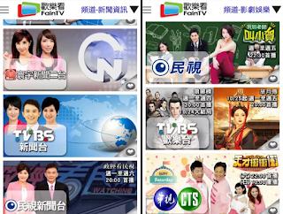 博斯無限臺直播、新聞線上看 App! Fain TV 歡樂看 Apk 4.9.8 (電視劇、免費電影、綜藝節目) - 應用下載