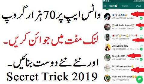Whatsapp All Group Join Free App Download 2019 – PakiTip com
