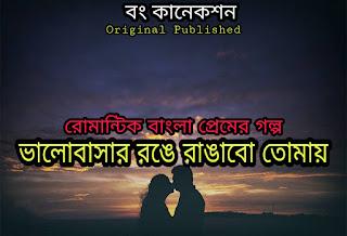 ভালোবাসার রঙে রাঙাবো তোমায় - Premer Golpo - Bengali Love story - Golpo Bangla