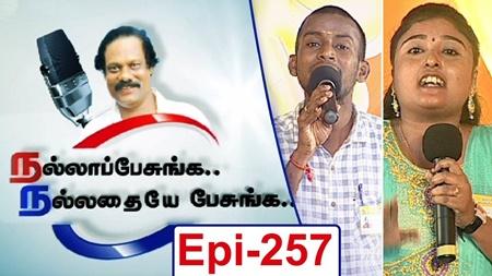 Nation's Future depends on Media or NGO's? | Nalla Pesunga Nalladhaye Pesunga