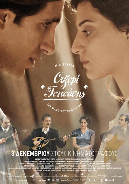 Ουζερί Τσιτσάνης (2015) ταινιες online seires xrysoi greek subs