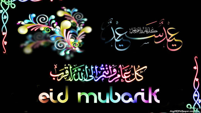 Eid Mubarak HD wallpapers 2017