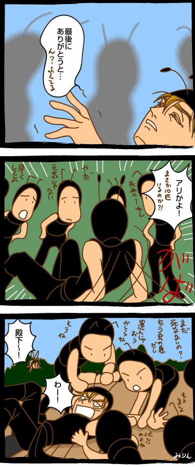 みつばち漫画みつばちさん:35.ありがとう