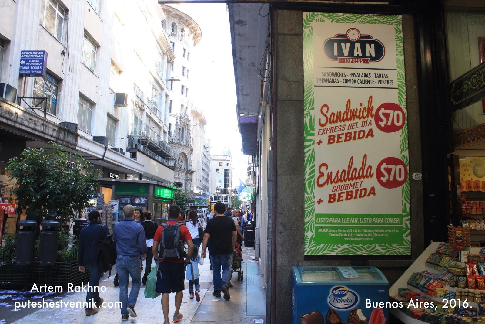 Авенида Флорида и магазин в Буэнос-Айресе