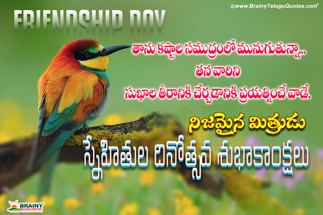 friendship day wishes Quotes in Telugu, happy friendship day messages hd wallpapers