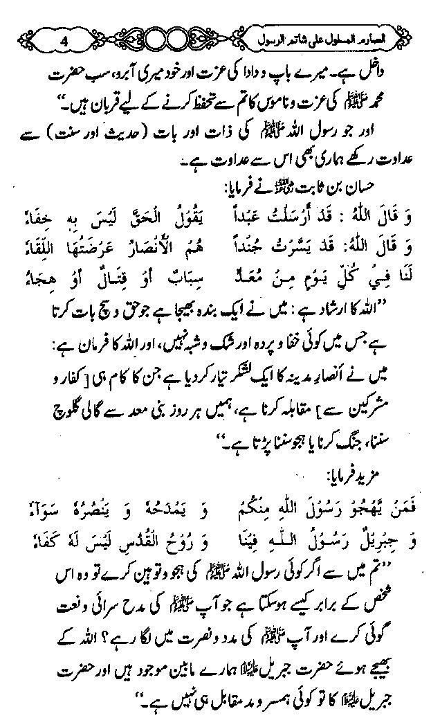 Imam ibn Tayyam book