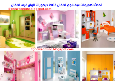 أثاث المنزل,غرف نوم اطفال , تصاميم , ديكورات , ديكور , غرف نوم , تصميمات حديثة ,