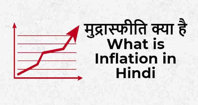 मुद्रास्फीति क्या है - What is Inflation in Hindi