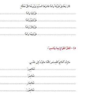 5 - كراس العطلة عربية سنة ثالثة