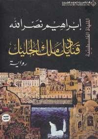قناديل ملك الجليل pdf