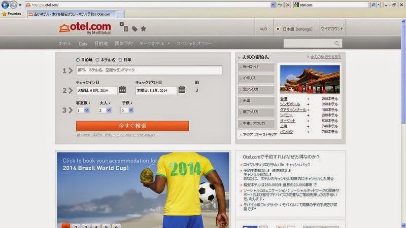 Otel.com格安ホテル予約トップページ