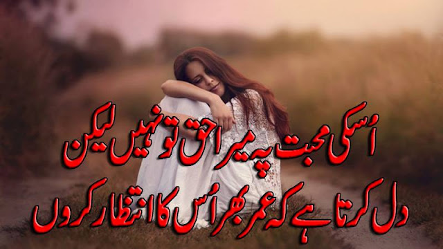 Urdu Poetry Images Sad