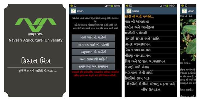 Gujarati Kisan Mitra Mobile App