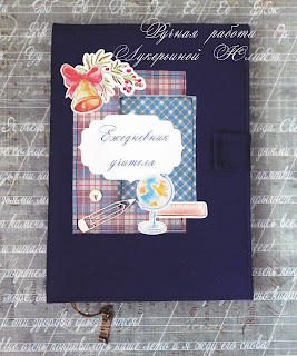 блокнот учителя, подарок к 1 сентября