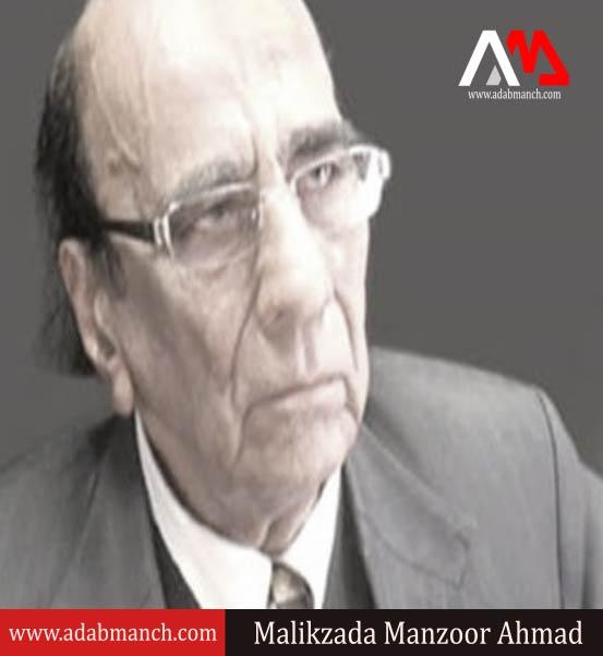 ab-khoon-ko-mai-qalb-ko-paigam-kaha-jaye-Malikzada-Manzoor-Ahmad