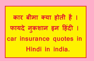 car insurance quotes in Hindi
