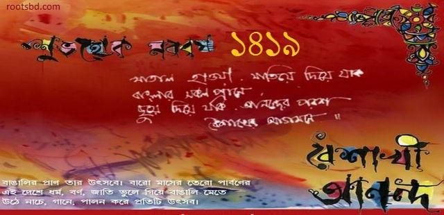 of bengali new year 1419