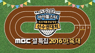 Game Show 2016 Idol Star Athletics Championships
