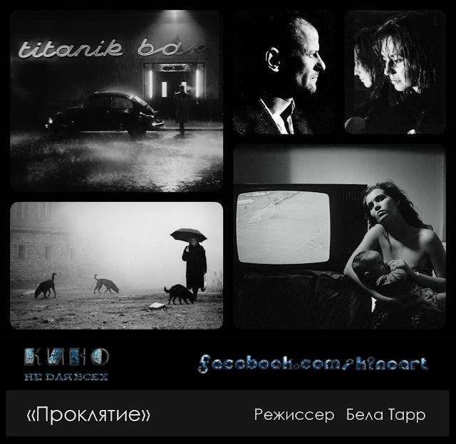 «Проклятие», Режиссер Бела Тарр