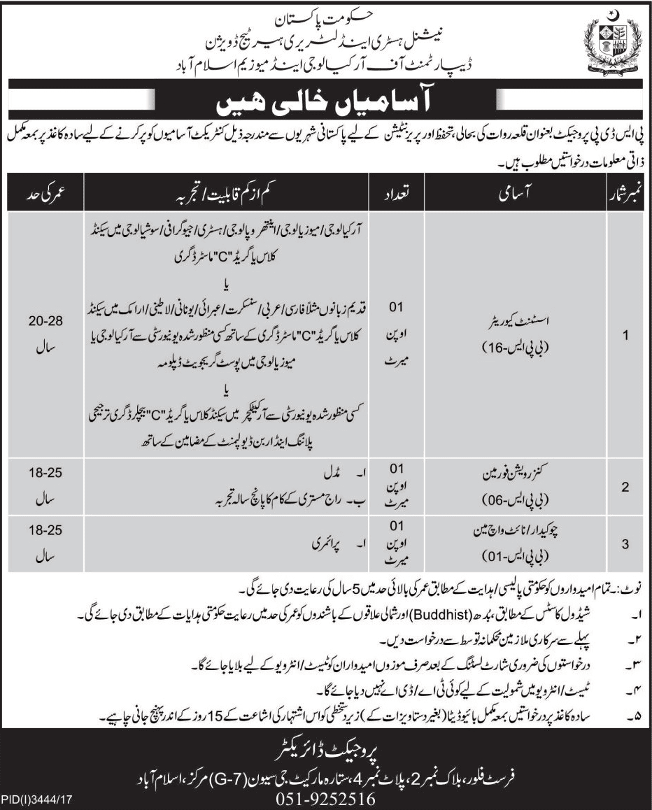 Jobs In National History And Literary Heritage Division Islamabad Jan 2018